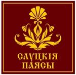 """РУП """"Слуцкие Пояса"""""""